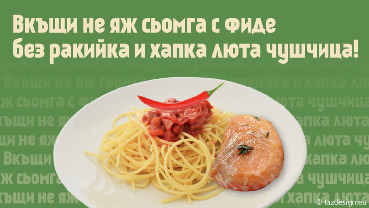 Вкъщи не яж сьомга с фиде без ракийка и хапка люта чушчица! - панграма