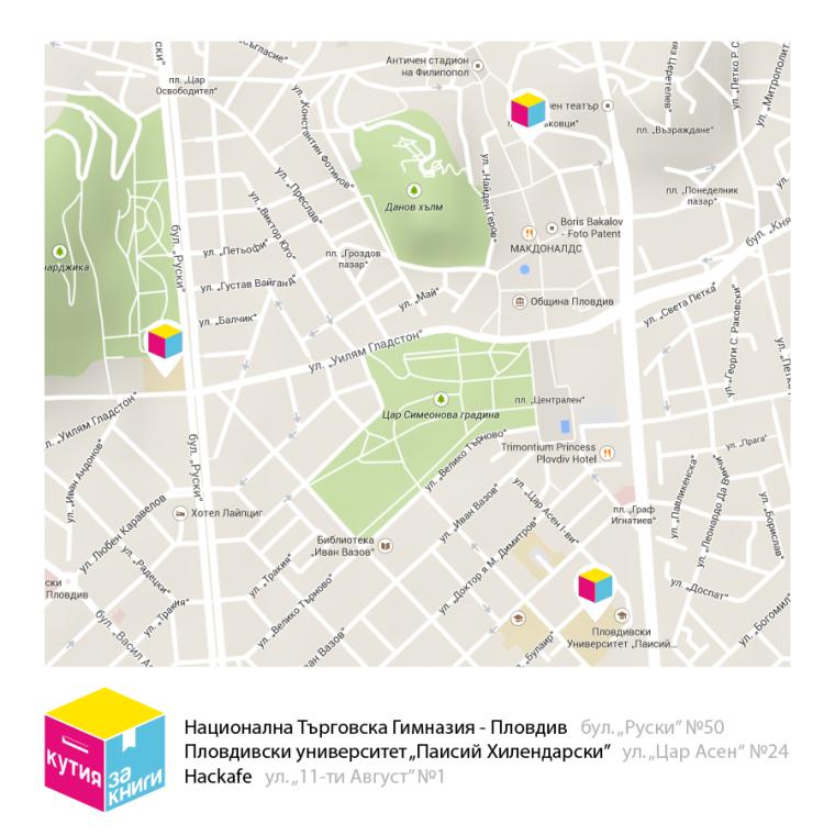 Кутия за книги - карта Пловдив